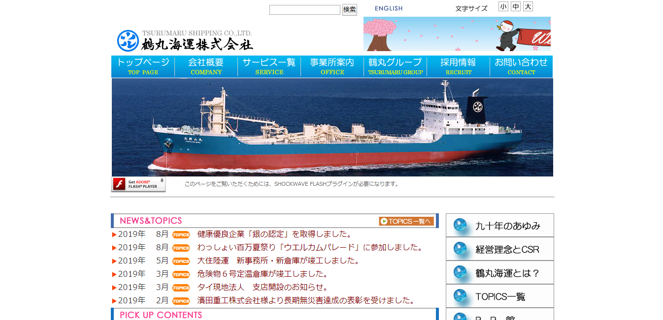 鶴丸海運の評判・口コミ