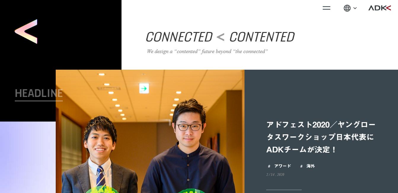 ADKマーケティング・ソリューションズの評判・口コミ
