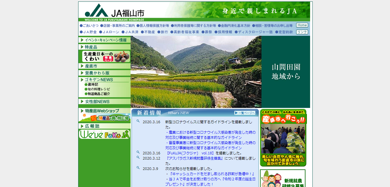JA福山市(福山市農業協同組合)の評判・口コミ