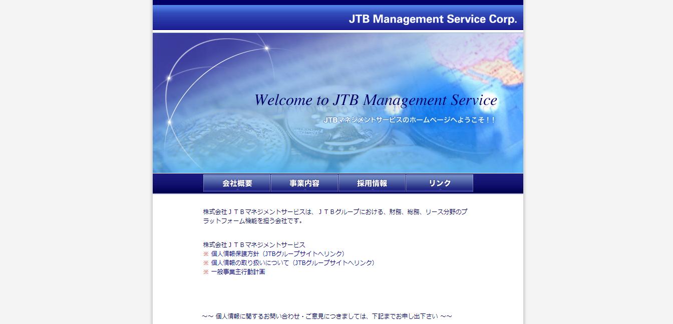 JTBマネジメントサービスの評判・口コミ