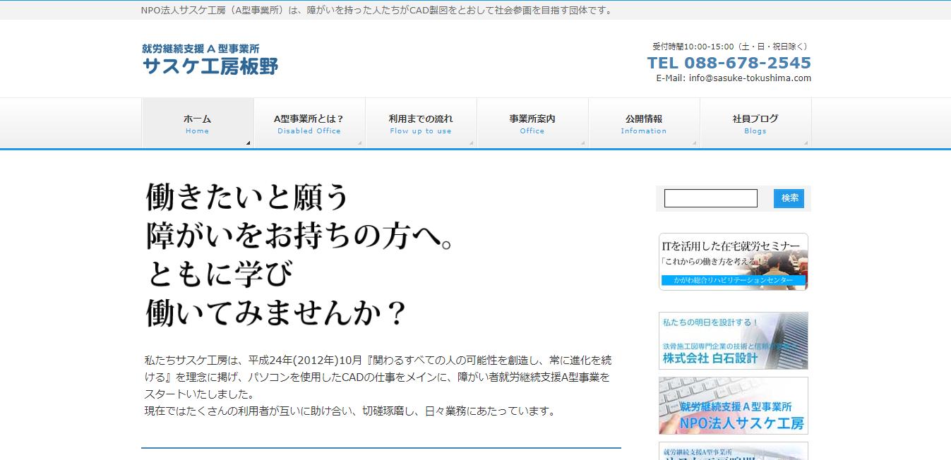 NPO法人サスケ工房の評判・口コミ
