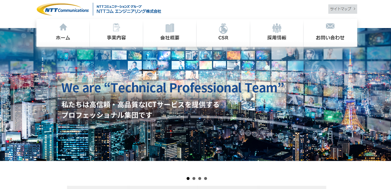 NTTコム エンジニアリングの評判・口コミ
