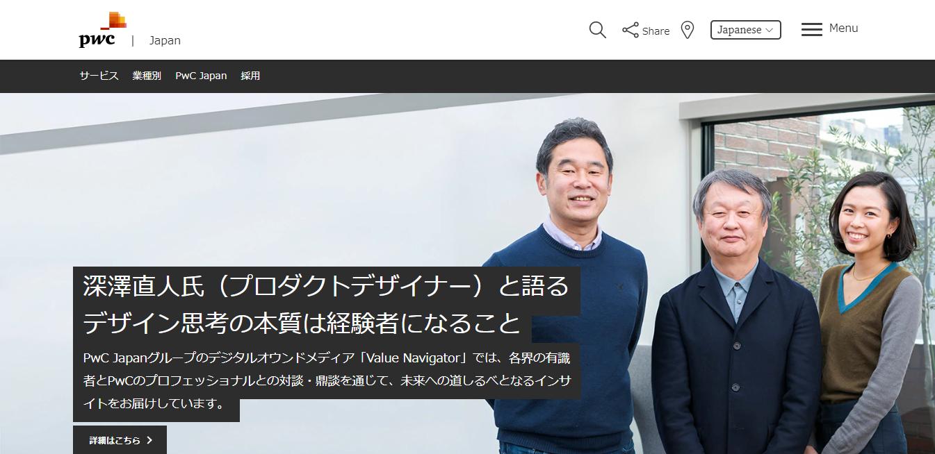PwC Japanの評判・口コミ