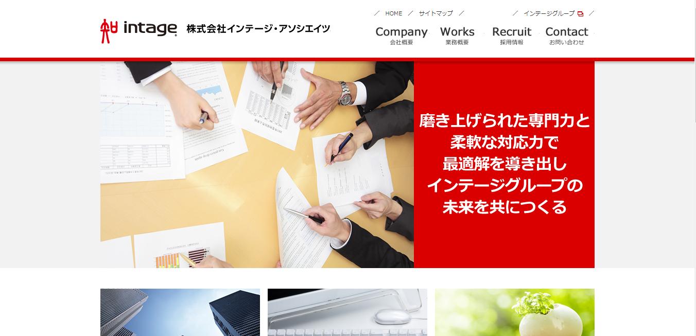 インテージ・アソシエイツの評判・口コミ