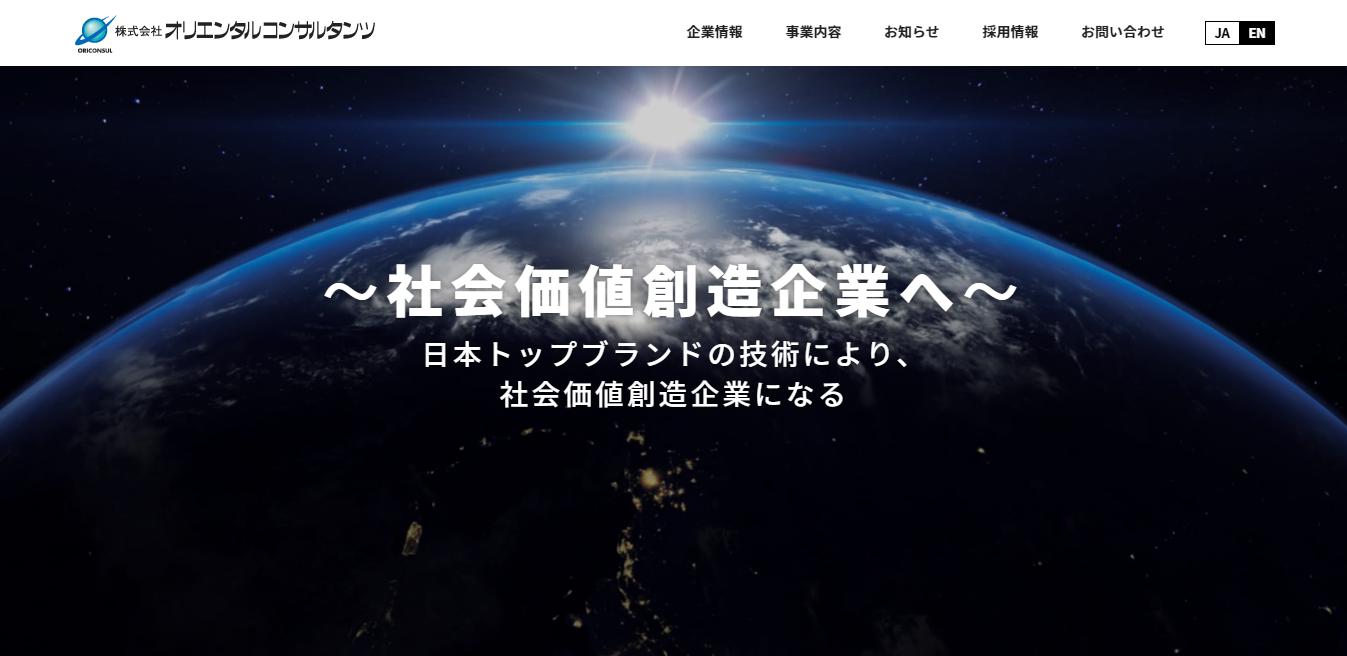 オリエンタルコンサルタンツの評判・口コミ