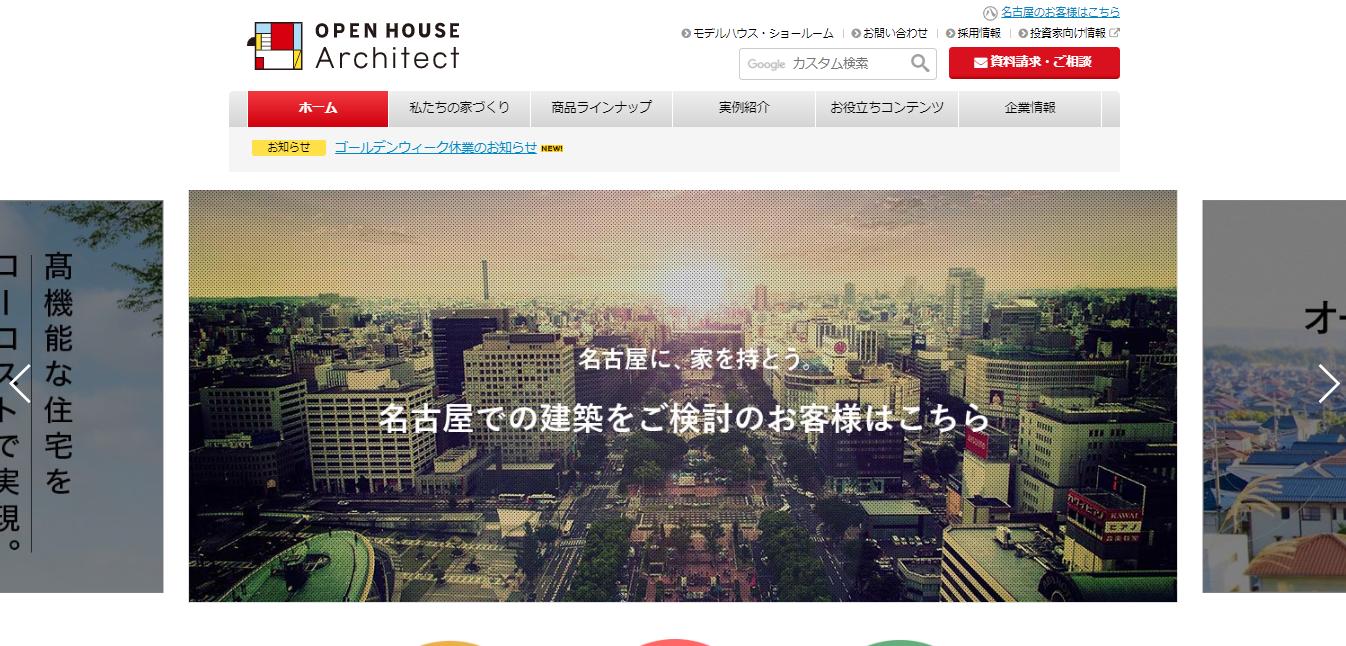 オープンハウス・アーキテクトの評判・口コミ
