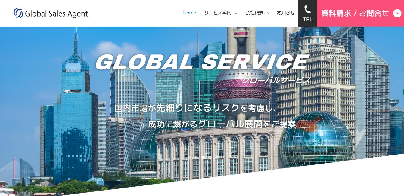 グローバルセールスエージェントの評判・口コミ
