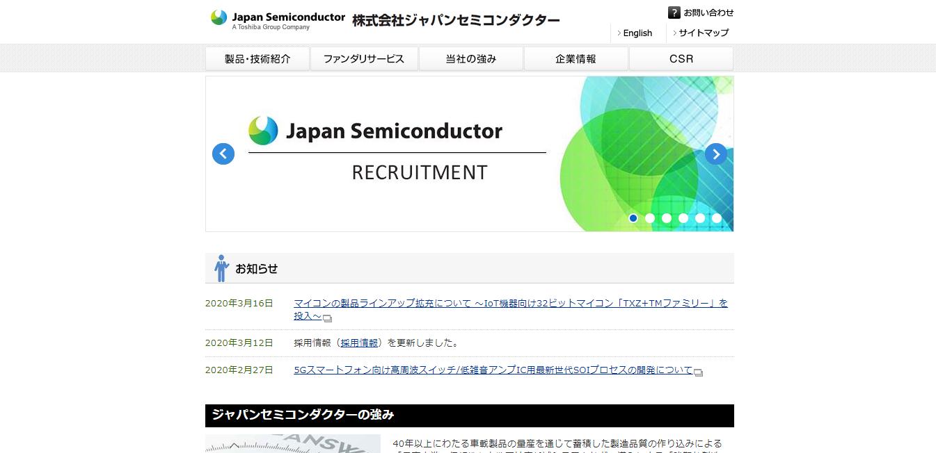 ジャパンセミコンダクターの評判・口コミ
