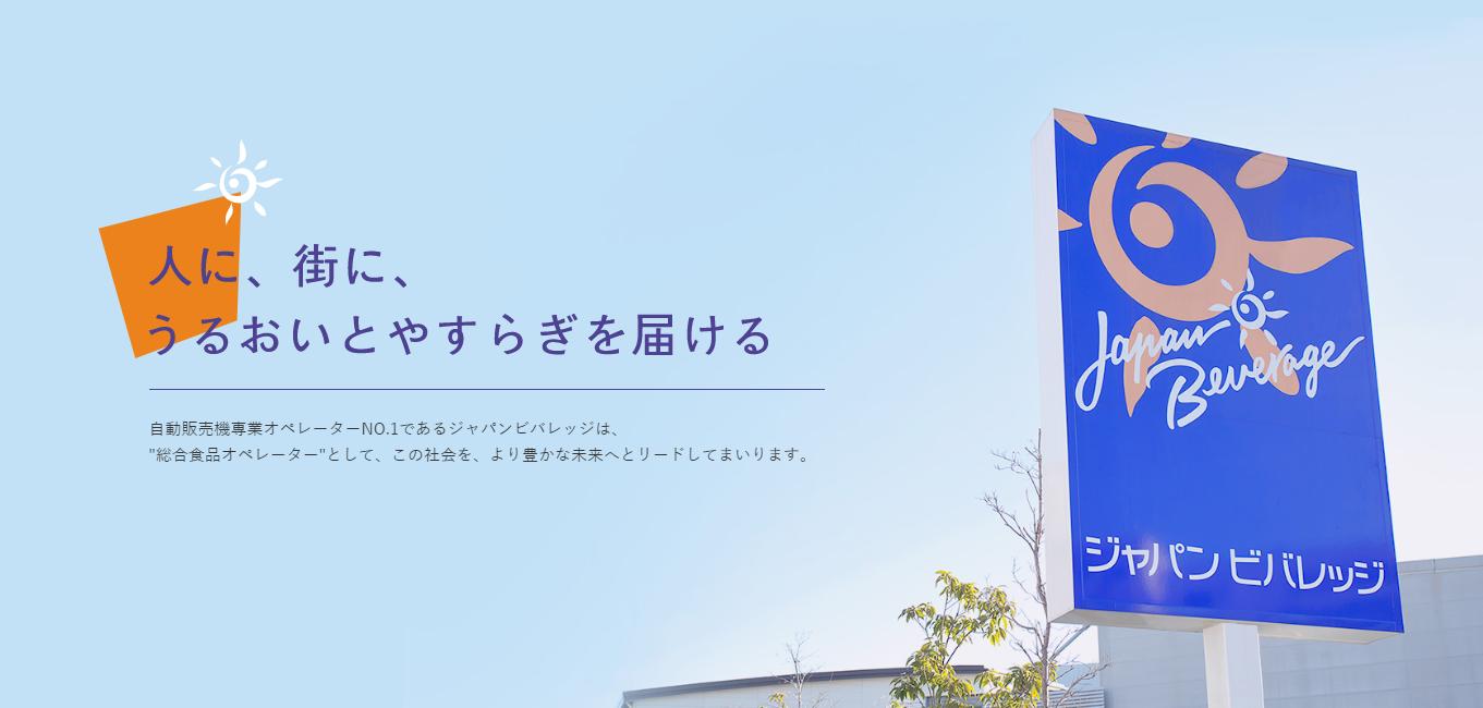 ジャパンビバレッジホールディングスの評判・口コミ