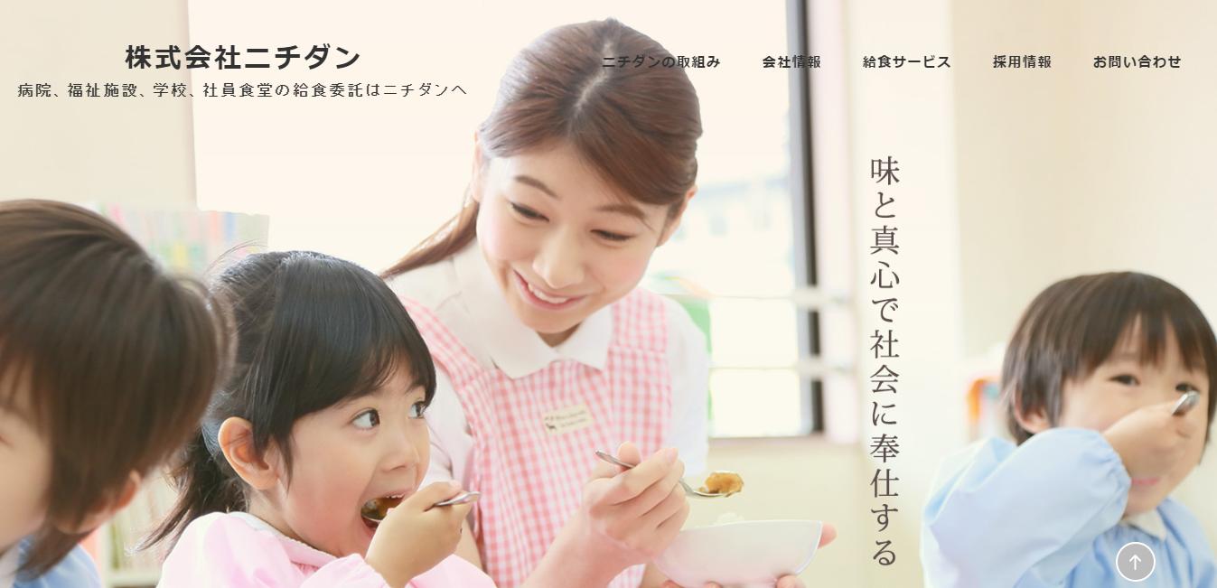 ニチダンの評判・口コミ