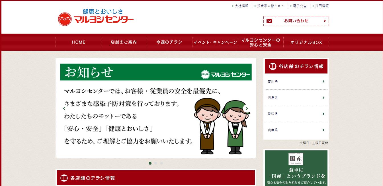 マルヨシセンターの評判・口コミ