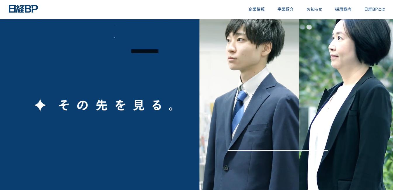 日経BPの評判・口コミ