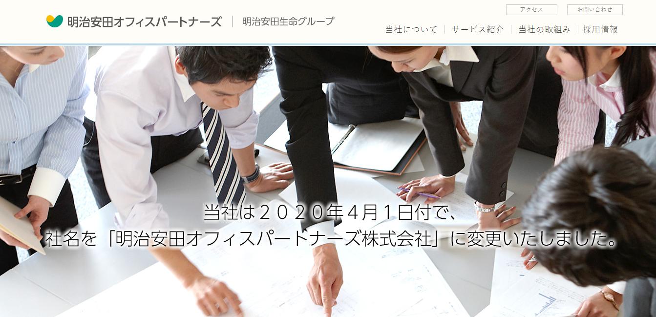 明治安田オフィスパートナーズの評判・口コミ