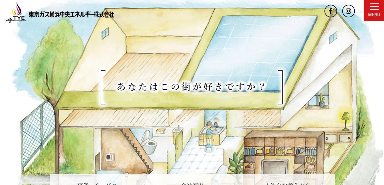 東京ガス横浜中央エネルギーの評判・口コミ