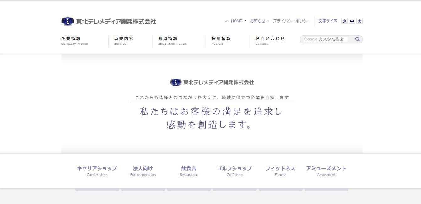 東北テレメディア開発の評判・口コミ