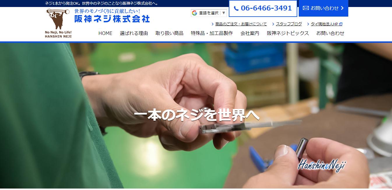 阪神ネジの評判・口コミ
