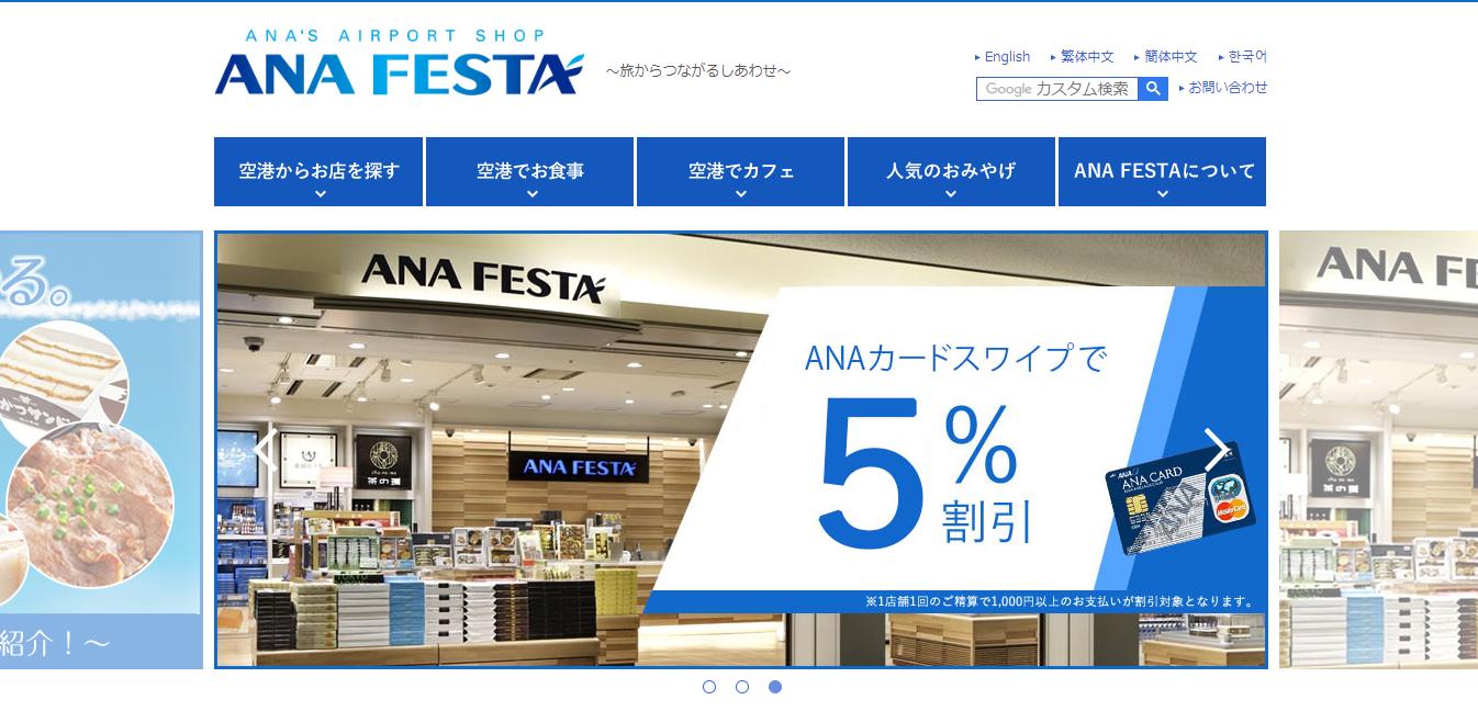 ANA FESTAの評判・口コミ