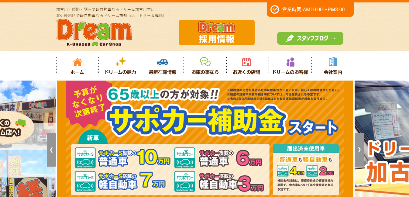 Dream Japanの評判・口コミ