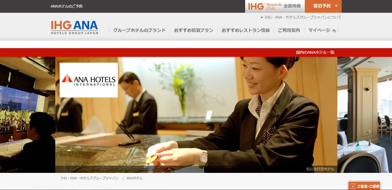 IHG・ANA・ホテルズグループジャパンの評判・口コミ
