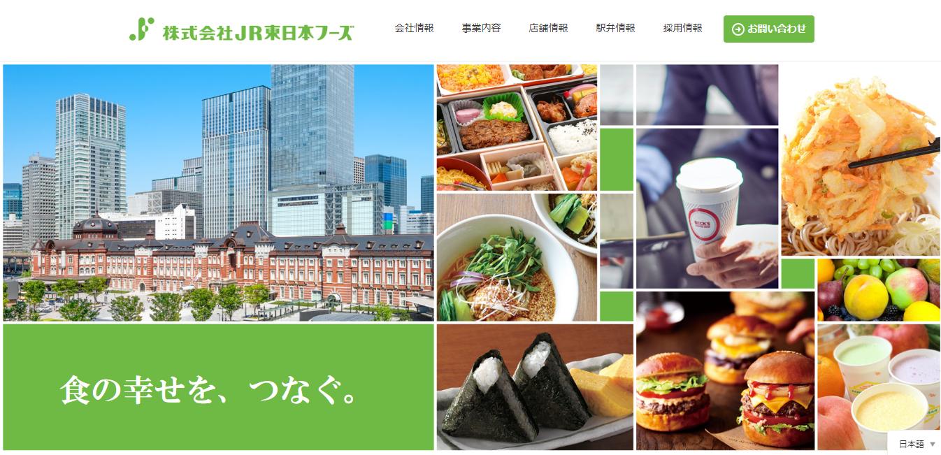 JR東日本フーズの評判・口コミ