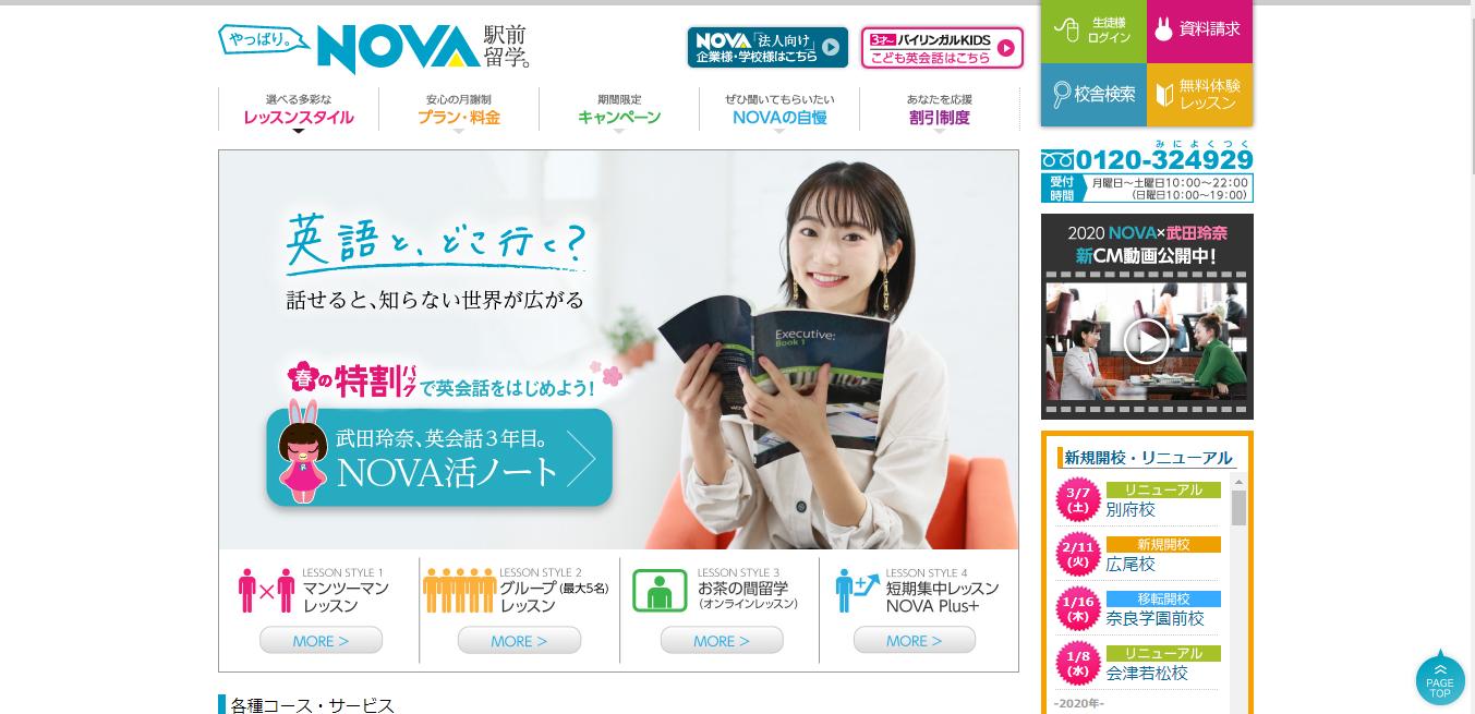 NOVAの評判・口コミ