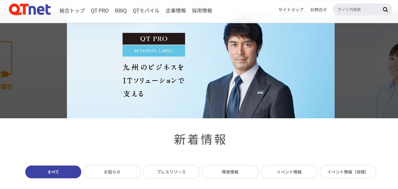 QTnetの評判・口コミ