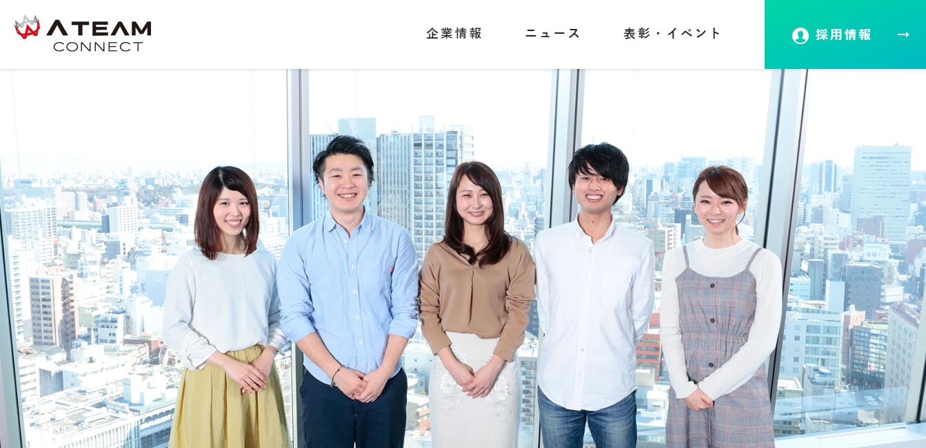 エイチームコネクトの評判・口コミ