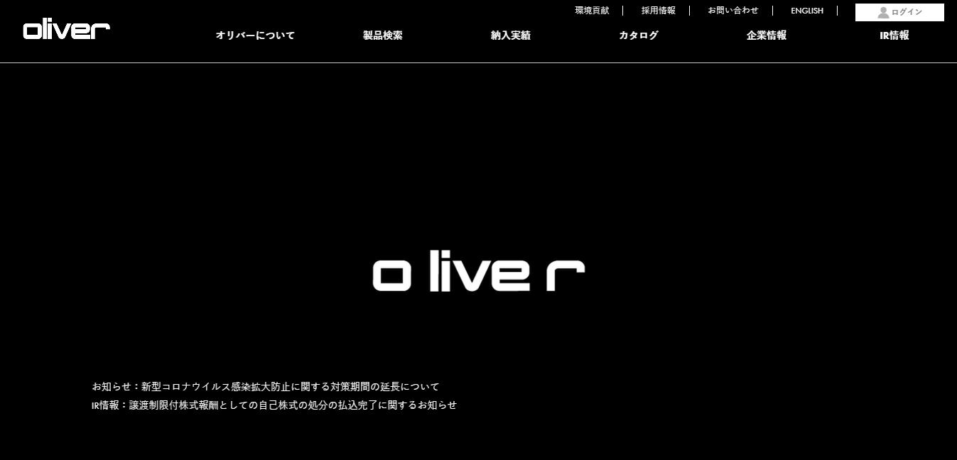 オリバーの評判・口コミ