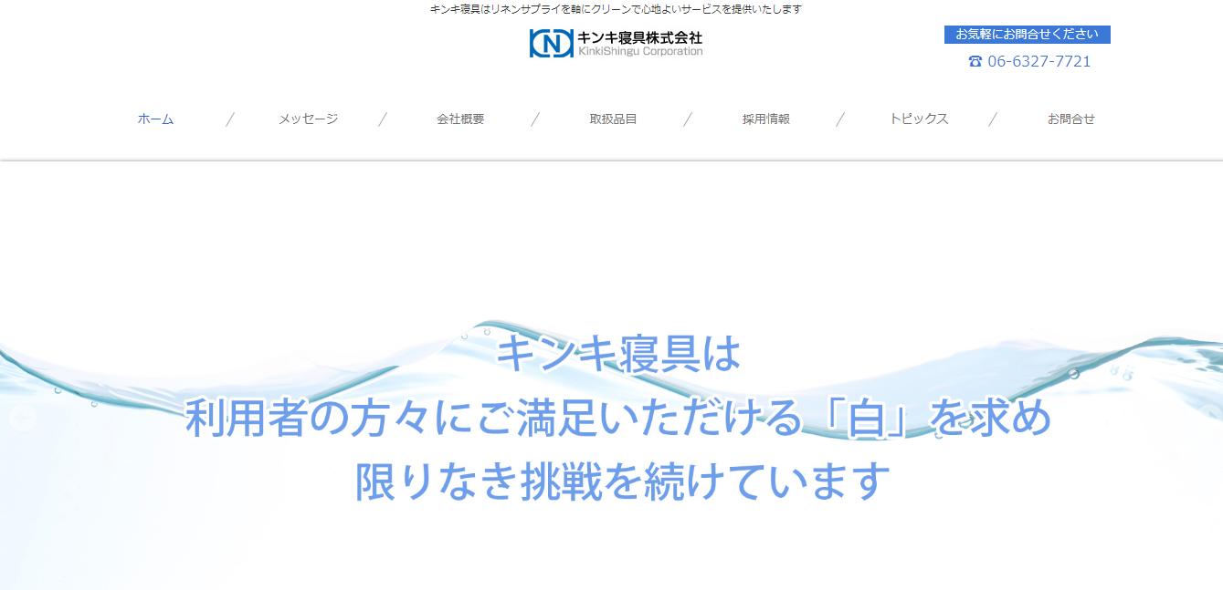 キンキ寝具の評判・口コミ