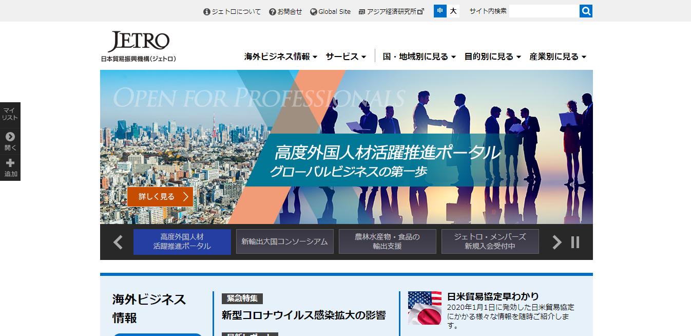 ジェトロ(日本貿易振興機構)の評判・口コミ