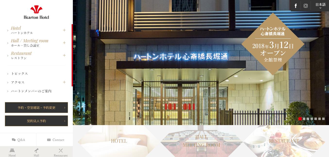 ハートンホテルサービスの評判・口コミ