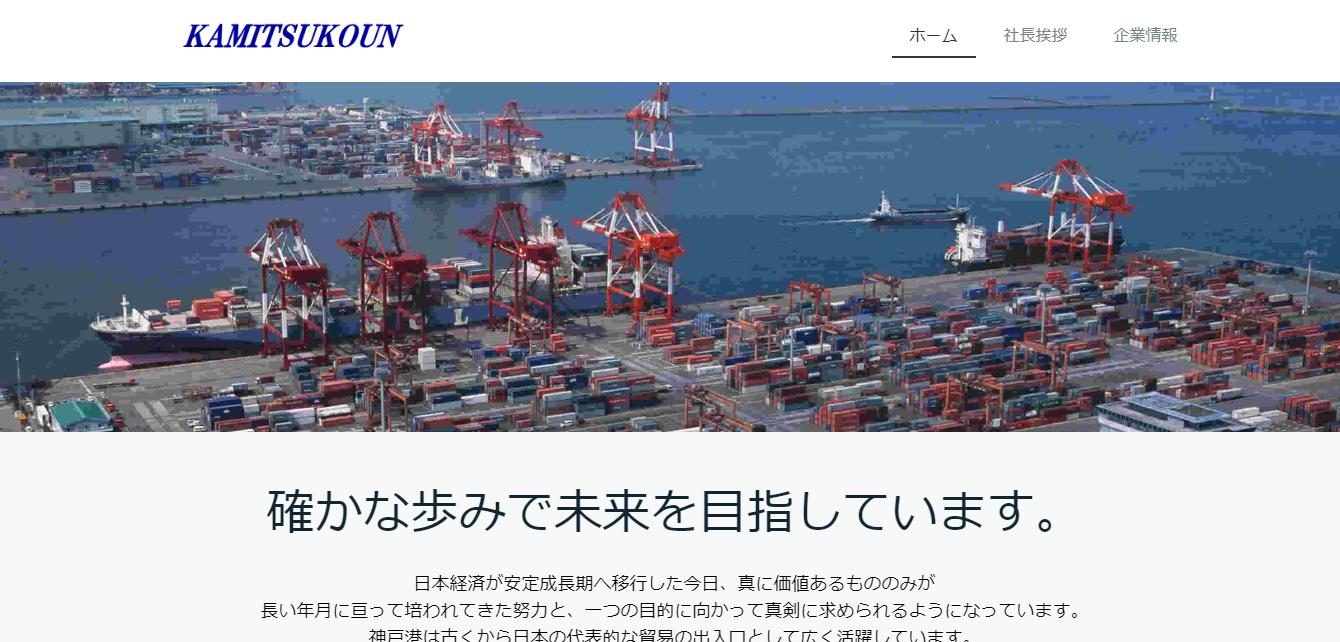 上津港運の評判・口コミ