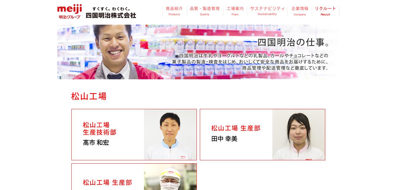 四国明治の評判・口コミ