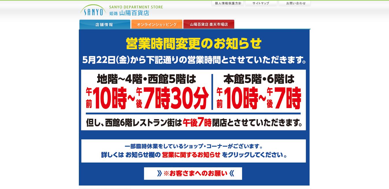 山陽百貨店の評判・口コミ