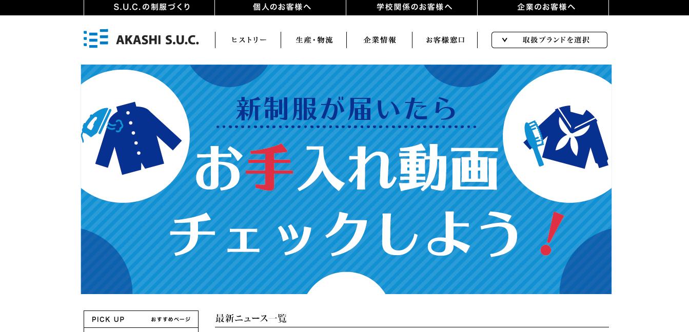 明石スクールユニフォームカンパニーの評判・口コミ