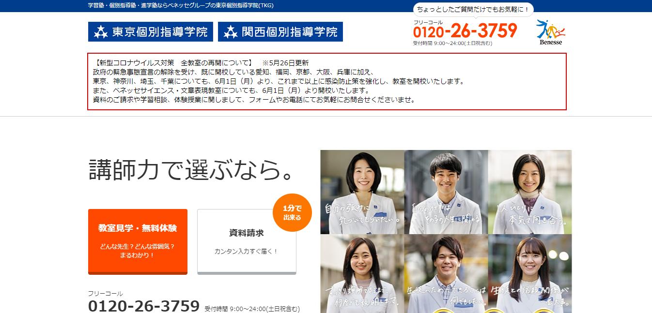 東京個別指導学院の評判・口コミ