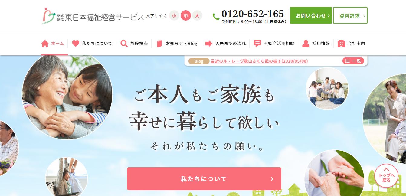 東日本福祉経営サービスの評判・口コミ