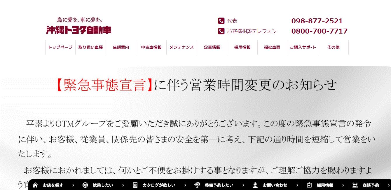 沖縄トヨタ自動車の評判・口コミ