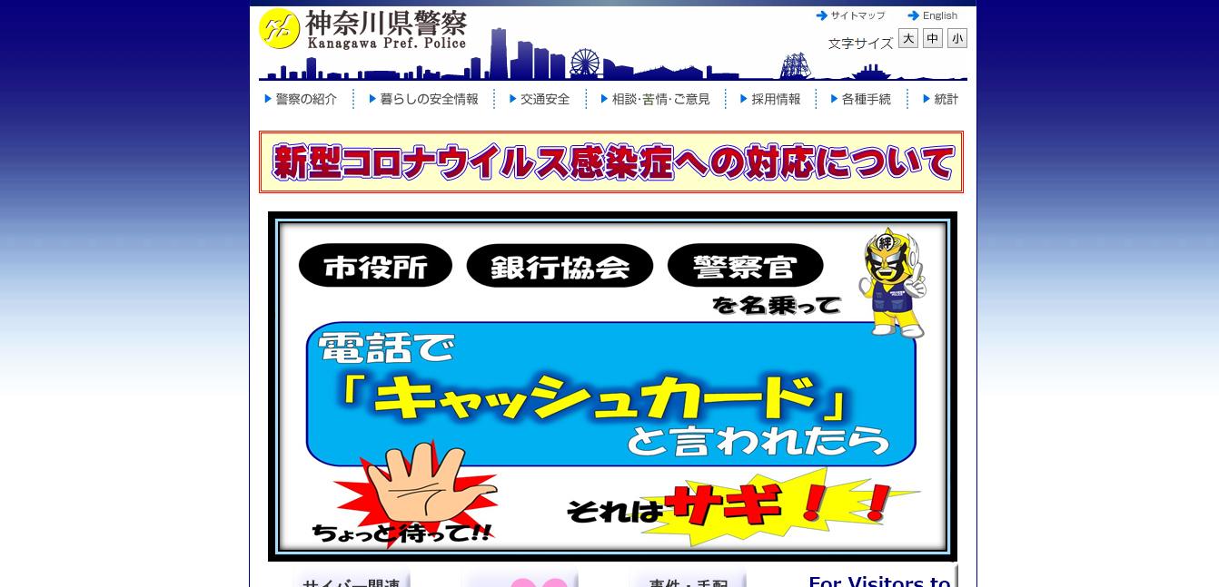 神奈川県警察の評判・口コミ