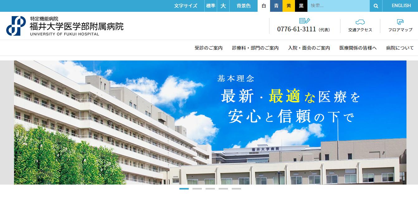 福井大学医学部附属病院の評判・口コミ