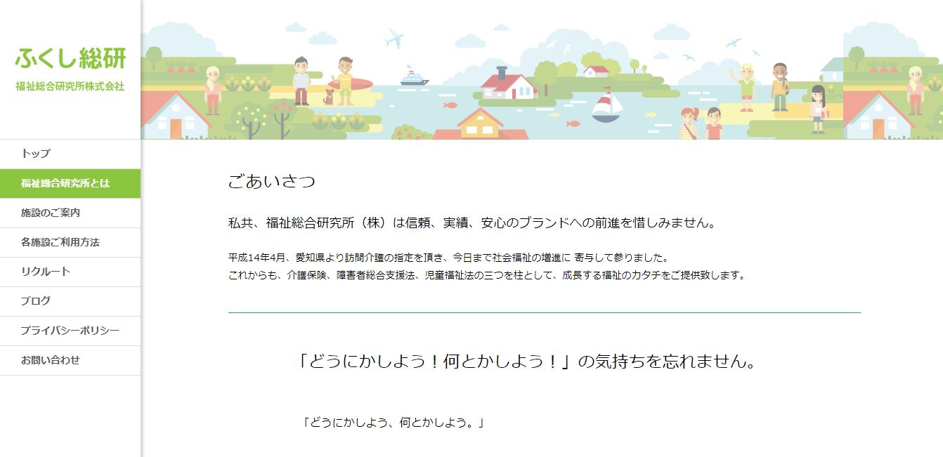 福祉総合研究所の評判・口コミ