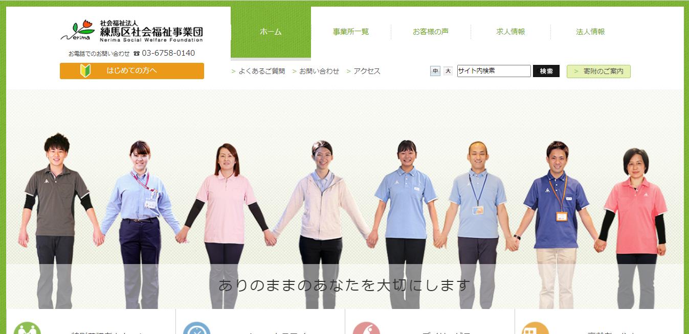 練馬区社会福祉事業団の評判・口コミ