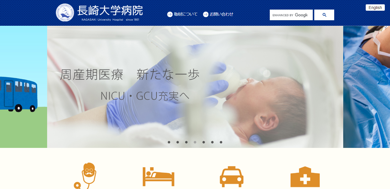 長崎大学病院の評判・口コミ