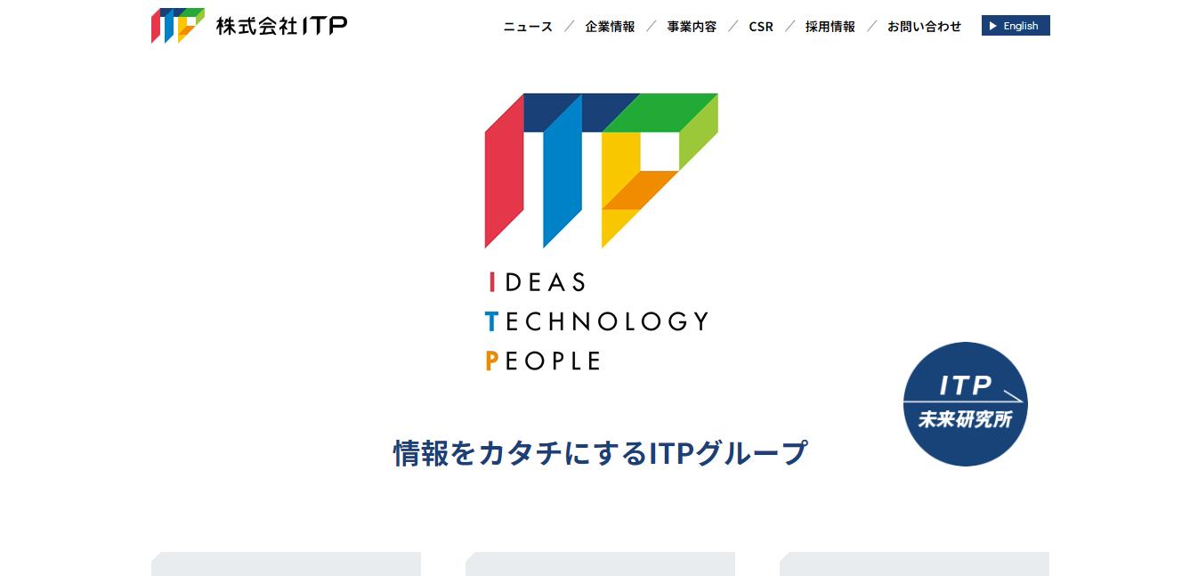 ITPの評判・口コミ