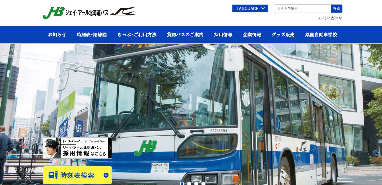 妻から見たJR北海道バス(ジェイ・アール北海道バス)の評判・口コミは?
