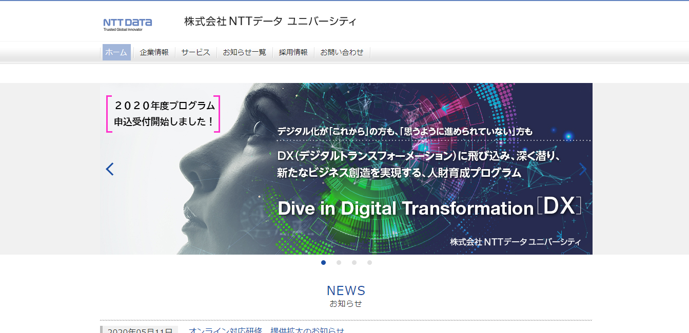 NTTデータ ユニバーシティの評判・口コミ