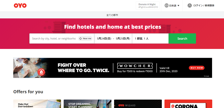 OYO Hotels Japan(オヨ・ホテルズ・ジャパン)の評判・口コミ