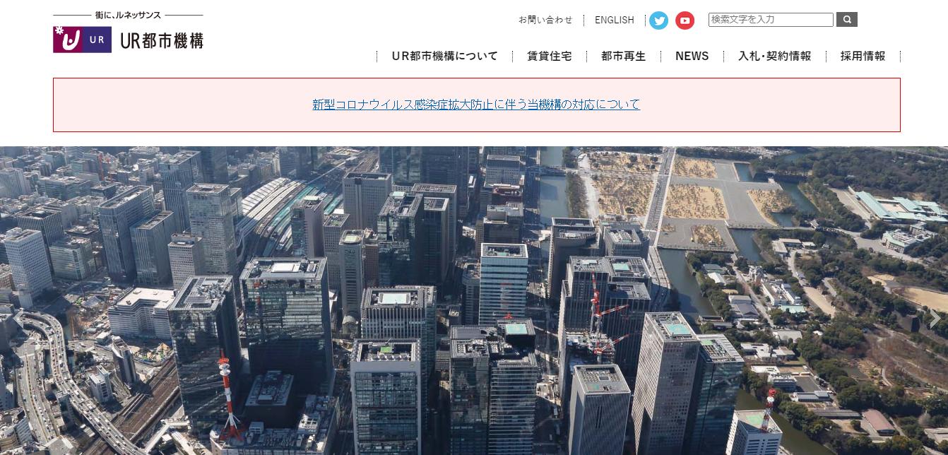 UR都市機構(独立行政法人都市再生機構)の評判・口コミ