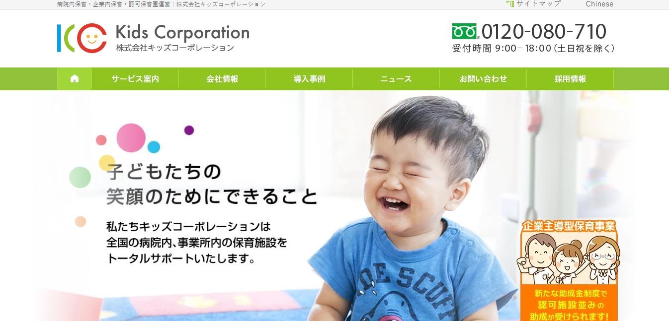 キッズコーポレーションの評判・口コミ