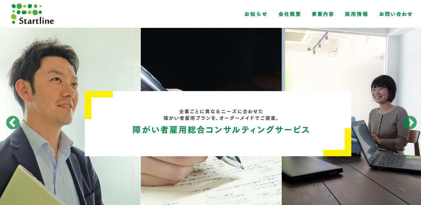 スタートラインの評判・口コミ